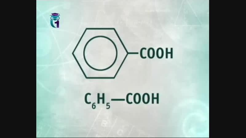 Химия для чайников. Лекция 27. Что роднит жир и аспирин Органические кислоты