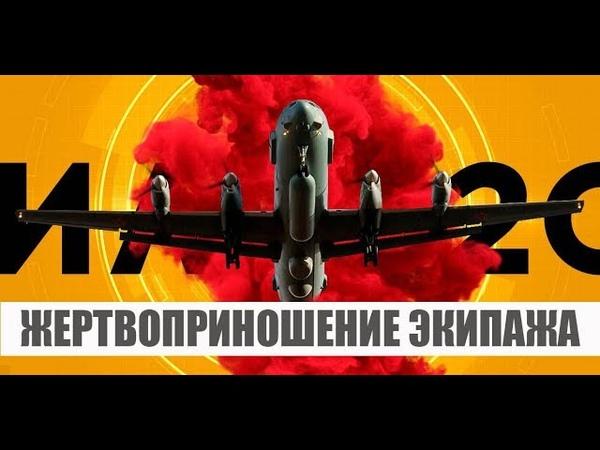 Жертвоприношение экипажа Ил - 20