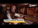 Яворов: последние хранители традиций | ВУКРАИНЕ