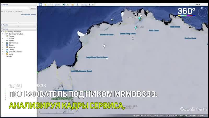 В Антарктике нашли подводную лодку Гитлера