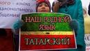Ответ жителей Республики Татарстан Путину