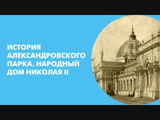 История Александровского парка. Народный дом Николая II