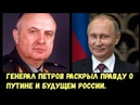 Генерал Петров раскрыл правду о Путине. Пророчество сбылось.