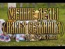 Осенние деды Навья Седмица почитание предков у славян
