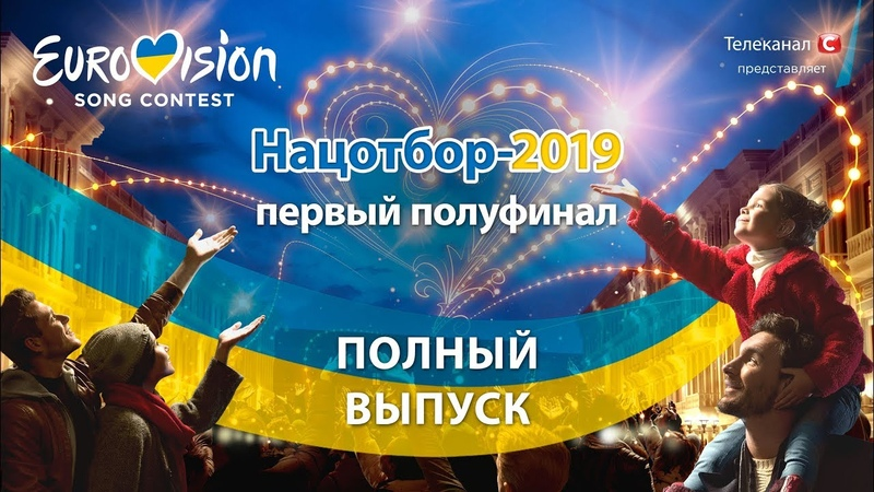 Евровидение 2019 Национальный отбор Первый полуфинал Полный выпуск