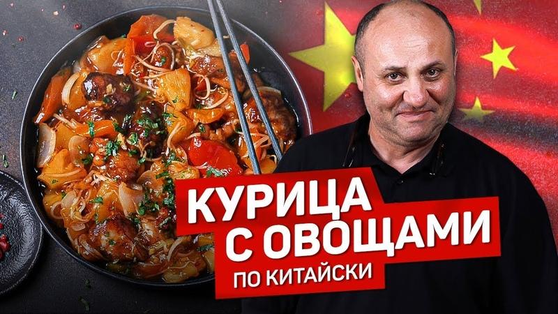 Курица в КИСЛО СЛАДКОМ соусе с овощами рецепт шеф повара Ильи Лазерсона