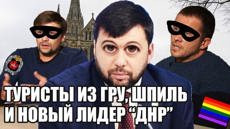 Пропавшие ГРУшники и новый лидер ДНР Москва терпит крах на всех фронтах Гражданская оборона