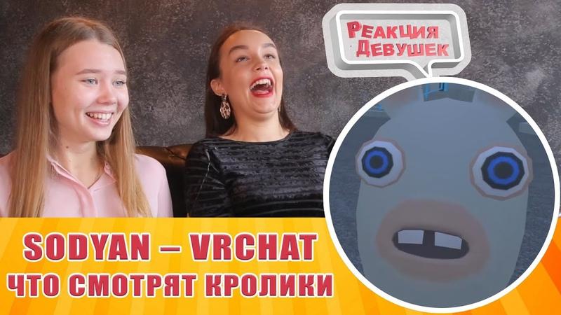 Реакция девушек - Sodyan - VRCHAT ЧТО СМОТРЯТ КРОЛИКИ ВР ЧАТ. Реакция