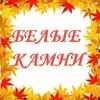 ♥♡♥♡♥♡♥♡♥♡♥ БеЛыЕ КаМнИ ♥♡♥♡♥♡♥♡♥♡♥♡