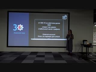 Как объединить веб с ethereum и смарт-контрактами? Светлана Русова, УЦ «Бестранк»