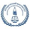 Юридический факультет ОГУ