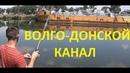 Волго Донской канал Рыбалка в жару Карась подлещик