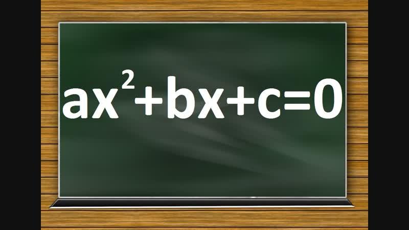 Полное квадратное уравнение. Решение с помощью дискриминанта.