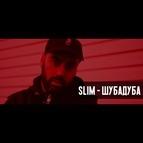 Slim альбом Шубадуба