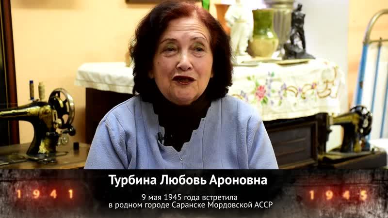 Этот День Победы_Турбина Л.А.