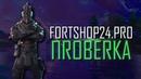 Проверяем Fortshop24.pro КУПИЛ АККАУНТ С ОГРОМНЫМ ДОНАТОМ!