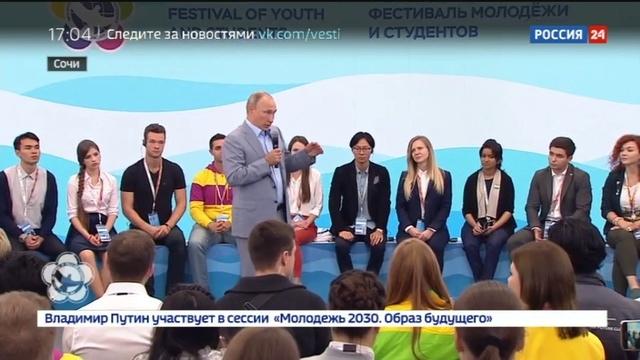 Новости на Россия 24 • Путин напутствовал молодежь по-английски