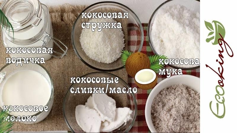 Как сделать кокосовое молоко, муку, сливки/масло, стружку из 1-го кокоса / RAW