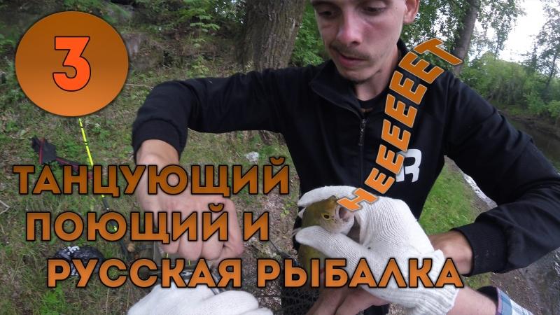 🕺 Танцующий поющий и Русская рыбалка (Третий Выпуск) 🎏