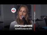 Юлия Ковальчук - Укрощение (#LIVE Авторадио)