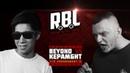 RBL: BEYOND VS КЕРАМБИТ (ПОЛУФИНАЛ, TOURNAMENT 2, RUSSIAN BATTLE LEAGUE)