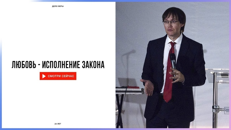 Виталий Хайдуков Любовь исполнение закона