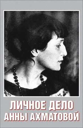 Личное дело Анны Ахматовой (1989): Всё о фильме на ivi