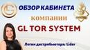 Обзор личного кабинета компании GL TOR SYSTEM Бонусы для команды ФЕНИКС