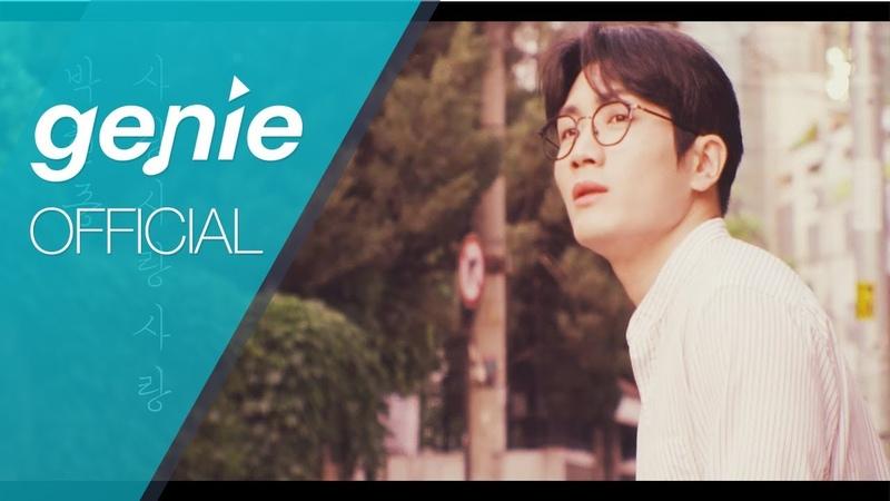 박현종 Park Hyun Jong - 사랑 사랑 사랑 Love Love Love Official M/V