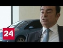 Японцы выяснили подробности махинаций главы Nissan Renault Россия 24