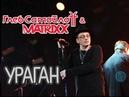 Глеб Самойлов The MATRIXX – Ураган