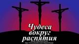 Чудеса вокруг распятия Иисуса Христа. Чудеса Иисуса Христа. Miracles around crucifying jesus christ
