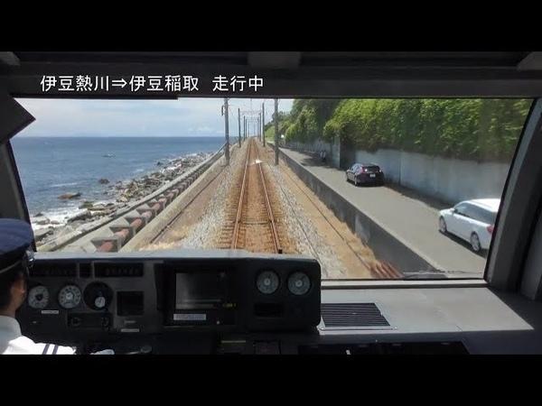 前展望 臨時ルート スーパービュー踊り子93号 東京~ 品鶴線経 300