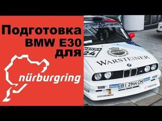 Nürburgring / подготовка BMW E30 M3