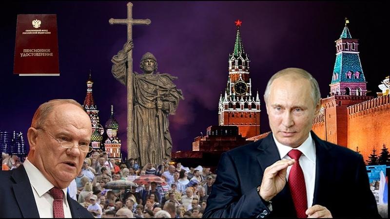 Пенсии Митинг В Москве Против Повышения Пенсионного Возраста Крещение Руси Обращение Президента