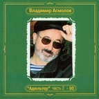 Владимир Асмолов альбом Адюльтер-90. Часть 2