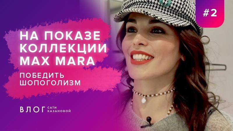 На показе коллекции Max Mara Победить шопоголизм Влог Сати Казановой 2 й выпуск