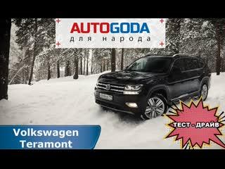 Volkswagen Teramont - обзор. Тест драйв Фольксваген Терамонт от AUTOGODA для народа