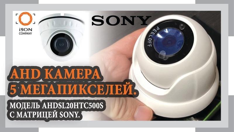 КУПОЛЬНАЯ AHD КАМЕРА 5МП AHDSL20HTC500S
