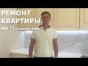 Ремонт 1-й квартиры в ЖК Татьянин Парк, Москва