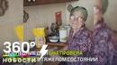 Ушла из жизни баба Лена 91 летняя модная тревел блогер