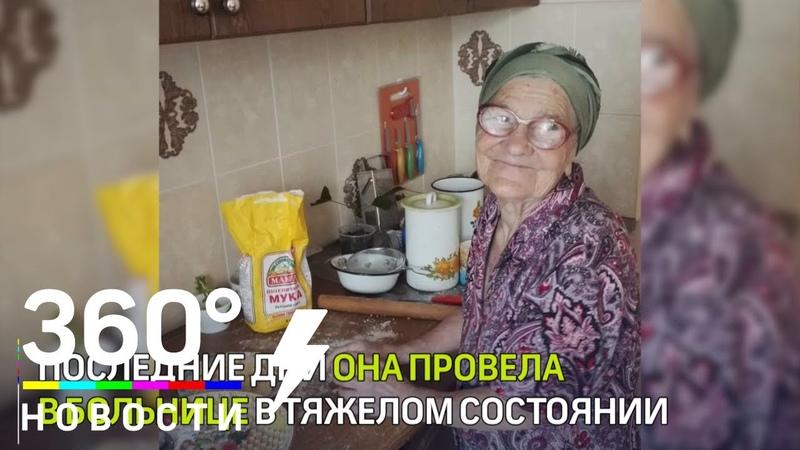 Ушла из жизни баба Лена, 91-летняя модная тревел-блогер