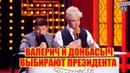 Коломойский Назвал Следующего Президента Украины Вечерний Квартал 95 Лучшее