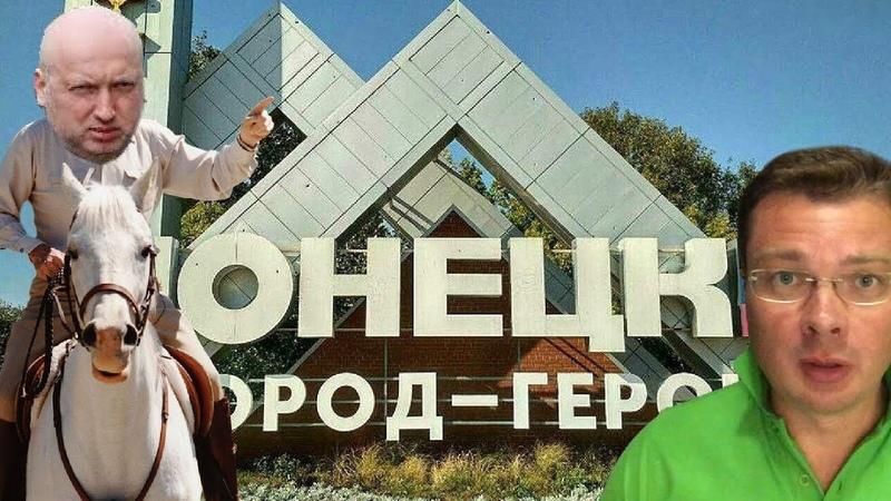 Пушилин - вместо Захарченко | Турчинов въезжает в Донецк на белом коне