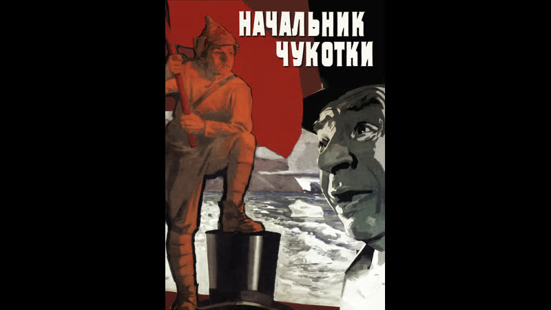 Начальник Чукотки Художественный фильм