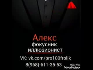 🎩 Алекс Magic tricks 🎩
