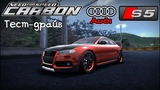 Need for Speed Carbon Тест-Драйв Audi S5