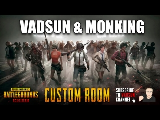 PUBG MOBILE (ROOM) КАСТОМНЫЕ КОМНАТЫ DUO ДЛЯ ВСЕХ! VADSUN and MonKing