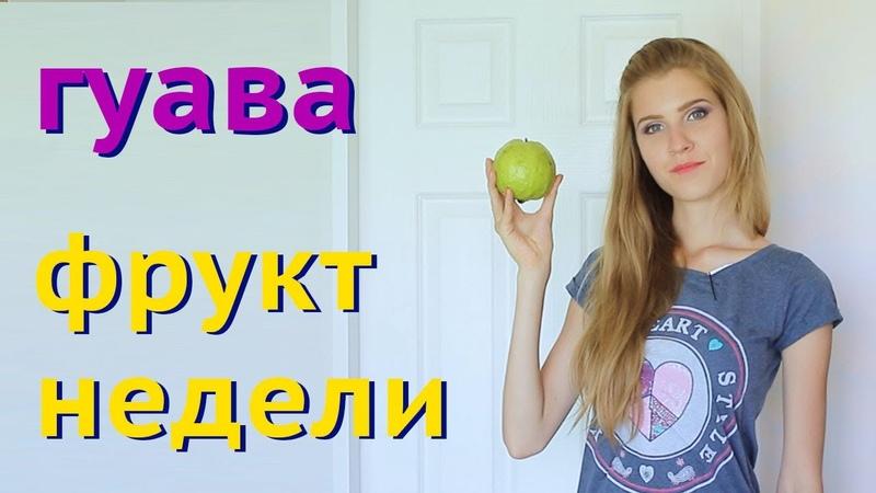 Фрукты Тайланда Гуава (Guava) | фрукт недели