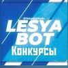 Bot Lesya • Конкурсы